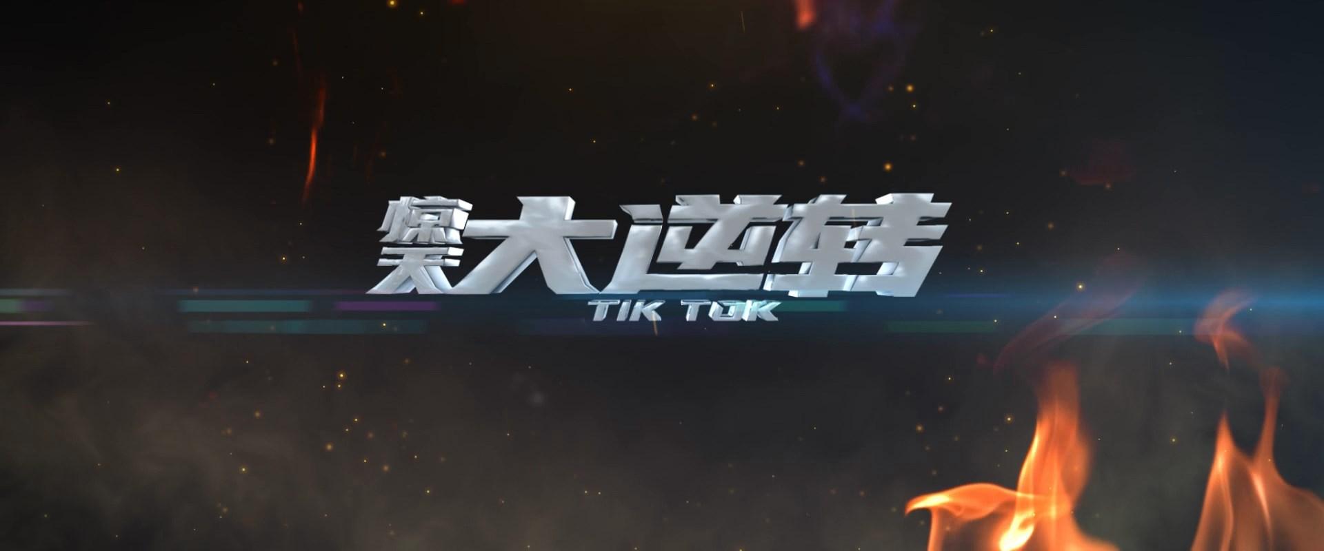 Tik Tok (2016) 1080p WEB-DL AMZN Latino
