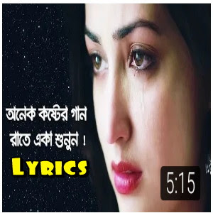 Moner Vitor Dekhi Tore Cokher Samne Dekhi na (Tui To Bondu Manus Vala na) Song lyrics