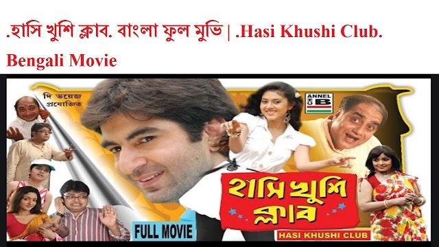 .হাসি খুশি ক্লাব. বাংলা ফুল মুভি | .Hasi Khushi Club. Bengali Full HD Movie | Epsonprinter.club