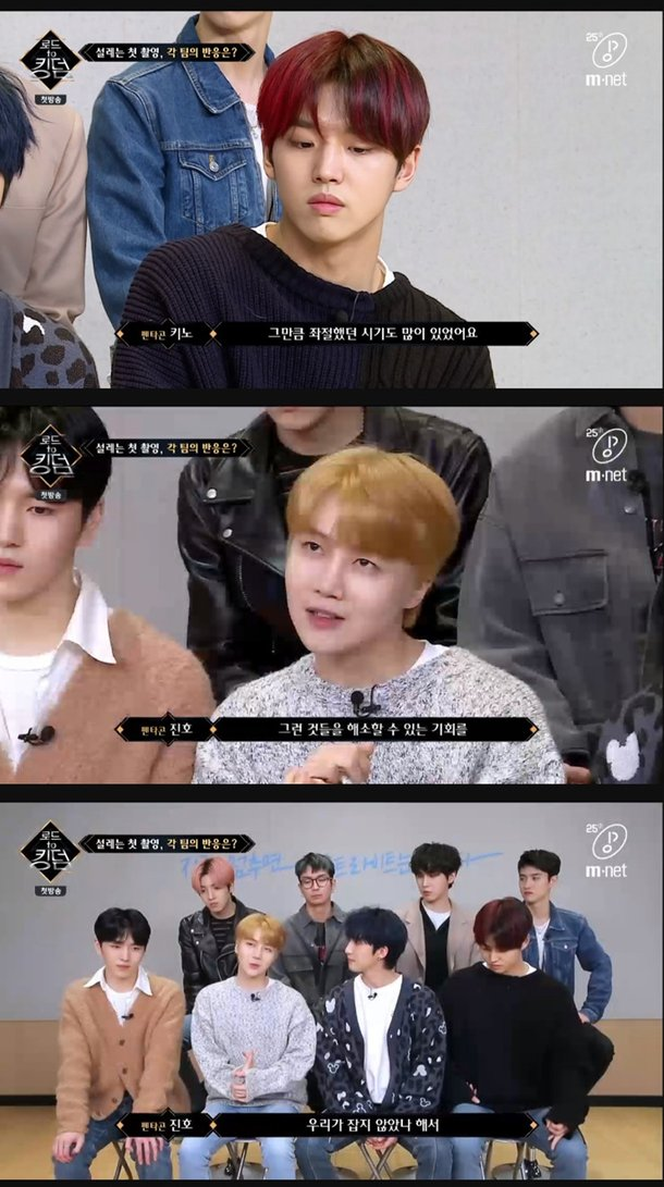 """Pentagon indirectly mentioned the former member E'Dawn in the first broadcast of """"Road to Kingdom"""""""