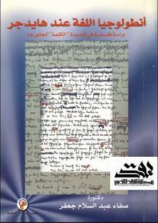 تحميل كتاب أنطولوجيا اللغة عند هايدجر - صفاء عبد السلام جعفر