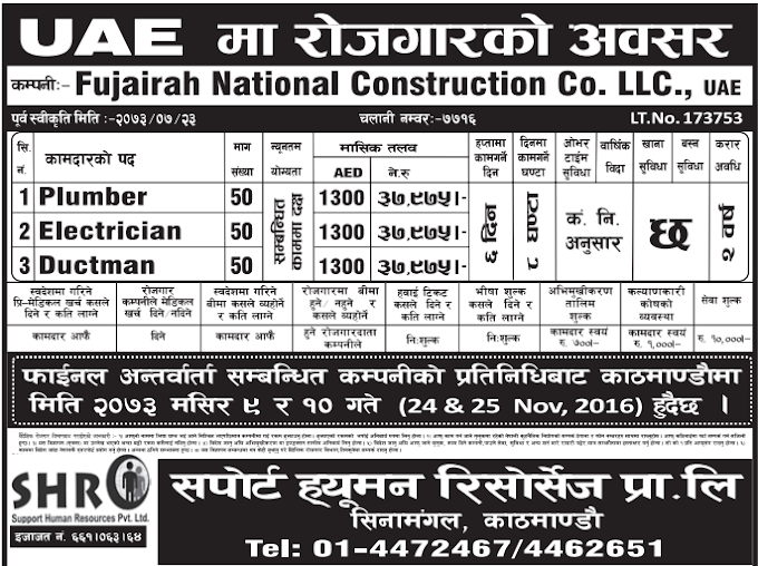 Free Visa, Free Ticket Jobs For Nepali In U.A.E. Salary- Rs.37,975/