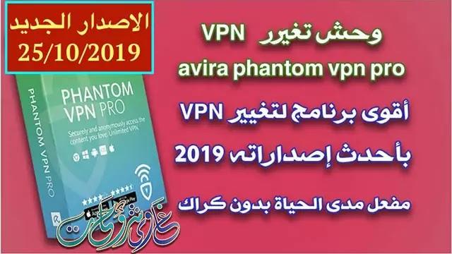 احدث اصدار من عملاق تغيير vpn برنامج Avira Phantom VPN Pro / latest version
