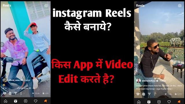 How To Make Instagram Reels? | इंस्टाग्राम के रील्स कैसे बनाते है ?