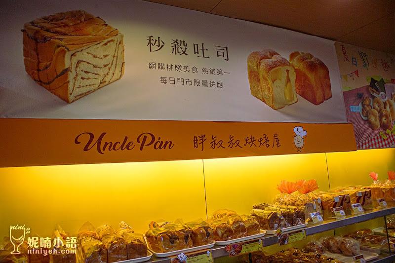 【花蓮伴手禮】Uncle Pan 胖叔叔烘焙屋。好鬆軟!檸檬濃餡手撕吐司