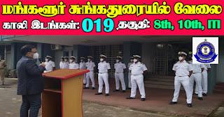 Mangalore Customs Recruitment 2021 19 Seaman Posts