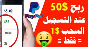 سارع $50 مجانا عند التسجيل والسحب $1 فقط - الربح من الانترنت للمبتدئين بدون رأس مال 2021