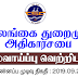 Vacancy In Ceylon Shipping Corporation LTD