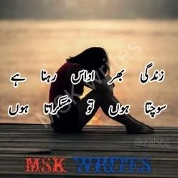 Dukhi Poetry Photo