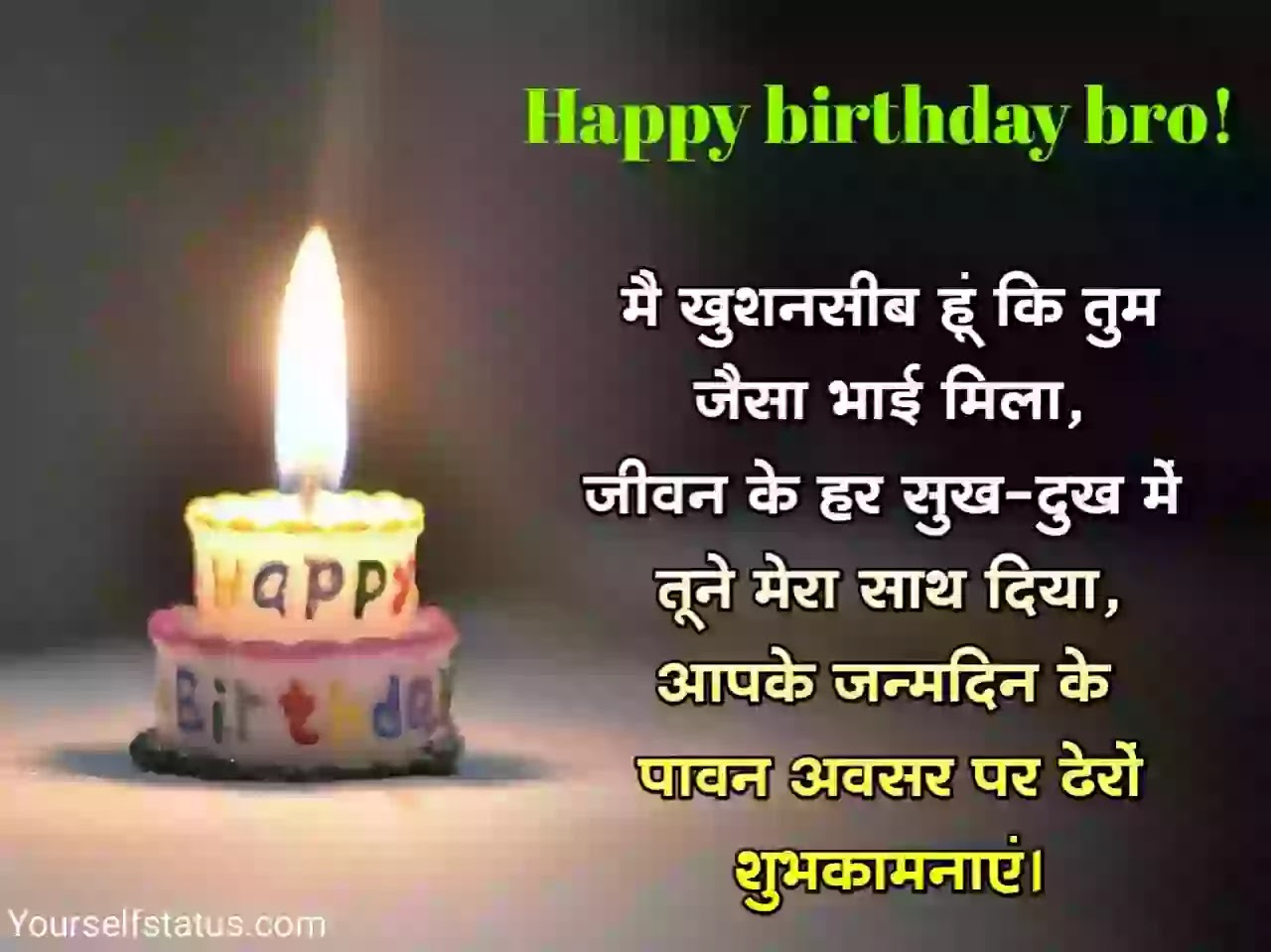 Birthday-quotes-for-brother-hindi