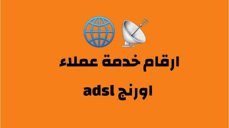 رقم خدمة عملاء اورنج dsl الأرضي مصر 2021