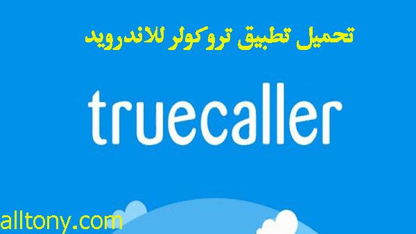 تحميل تطبيق تروكولر للاندرويد 2020 truecaller  معرفة هوية المتصل