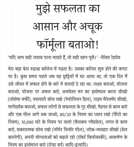 Safalta Ka Achook Formula Hindi PDF Download Free