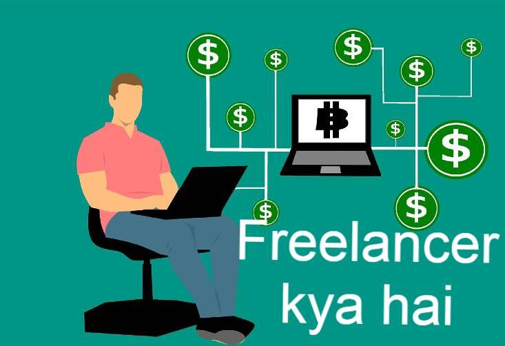 Freelancer क्या है Best Freelancer portal in India