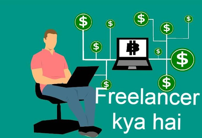 Freelancer क्या है Best Freelancer portal in India