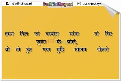 Instagram Sad Shayari Status