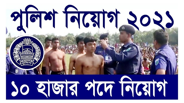🔥পুলিশে ১০ হাজার কনস্টেবল নিয়োগ ২০২১ | Bangladesh Police Job Circular 2021