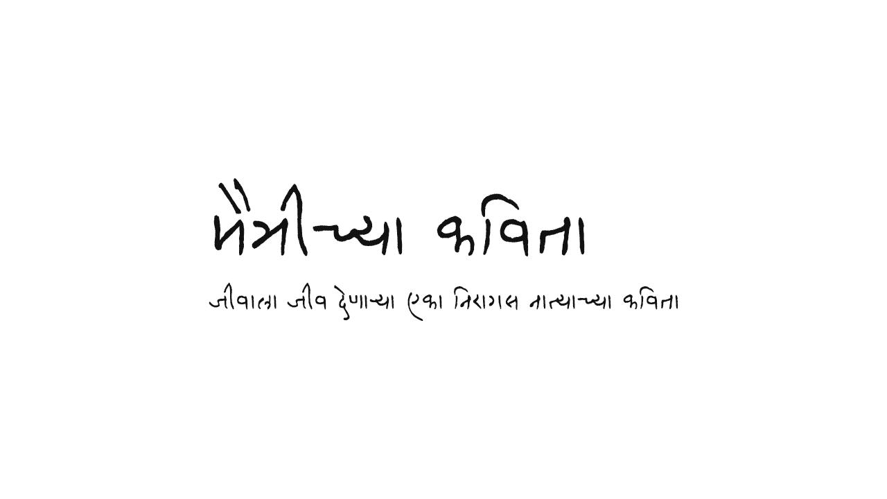 मैत्रीच्या कविता | Marathi Kavita by Subject Maitri - Youthfulness