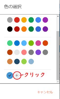 色の選択クリック