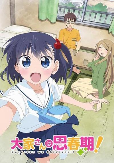 房東思春期!,大家さんは思春期!,Landlord is in Puberty!,Ooya-san wa Shishunki