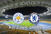 مباراة ليستر سيتي وتشيلسي بث مباشر بتاريخ 15-05-2021 كأس الإتحاد الإنجليزي
