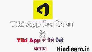 Tiki App Kis Desh ka hai