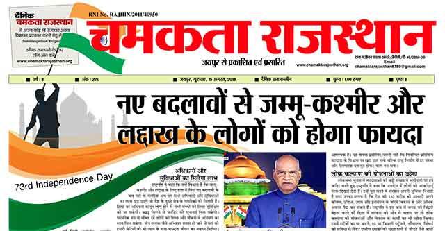 दैनिक चमकता राजस्थान 15 अगस्त 2019 ई-न्यूज़ पेपर