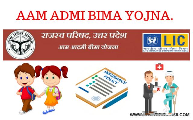 aam+admi+bima+yojana