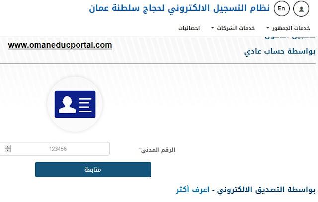 تسجيل الحج 1441 سلطنة عمان
