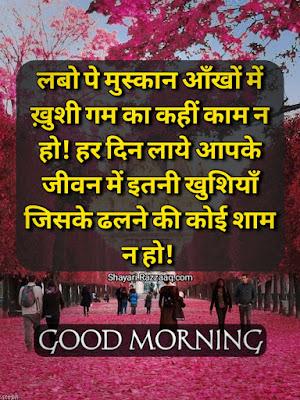 Good Morning Shayari in Hindi - labo pe muskan ankhon
