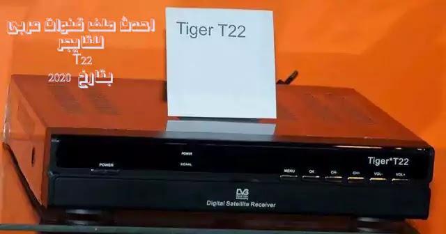 احدث ملف قنوات عربى وانجليزى للتايجر T22 بتارخ tiger t22 2020