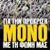 AEK: «Με στόχο το τρίτο νταμπλ προστατεύουμε την ομάδα μας»
