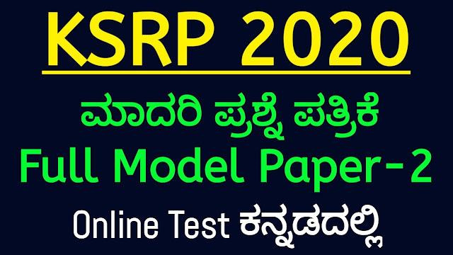 Karnataka State Police Constable(KSRP) Online Exam-02