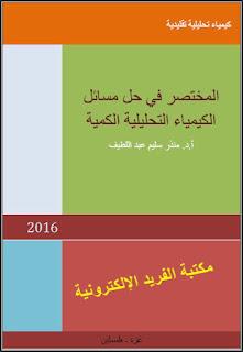 قراءة وتحميل كتاب المختصر في حل مسائل الكيمياء التحليلية الكمية pdf أونلاين، مسائل محلولة في الكيمياء التحيليلية برابط مباشر مجانا