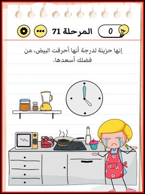حل Brain Test المستوى 71