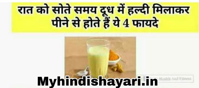 रात को सोते समय दूध में हल्दी मिलाकर पीने से होते है 4 फायदे