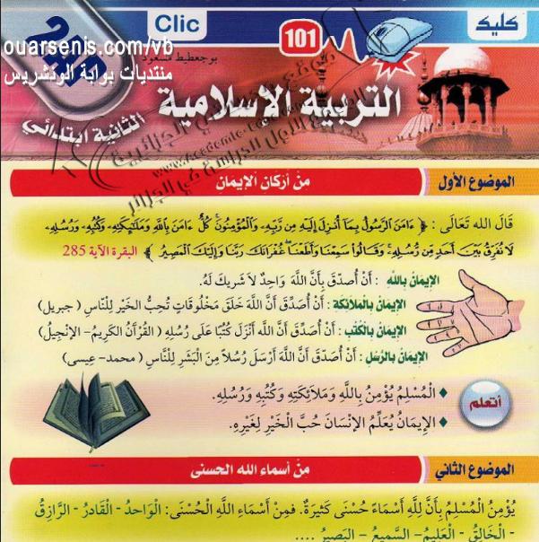 مطوية كليك في التربية الإسلامية الثانية ابتدائي الجيل الثاني