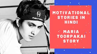 Motivational Stories In Hindi | पाकिस्तान की एक और मलाला