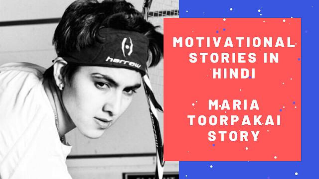 Motivational Stories In Hindi   पाकिस्तान की एक और मलाला