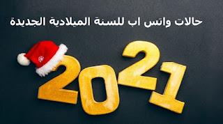 """استوريهات حديثة ~ أحلي حالات للواتس فيديوهات عن السنة الجديدة ٢٠٢١ """" تنزيل حالات واتس اب للسنة الميلادية الجديدة ٢٠٢١ فيديوهات أجمل التهاني WhatsApp - تحميل صور ورسائل حالة واتساب جديدة بمناسبة رأس السنة 2021 happy new year جميع اللهجات"""