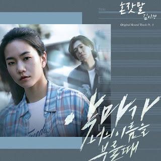[Single] Kim Yi Kyung - When the Devil Calls Your Name OST Part 3 Mp3 full album zip rar 320kbps