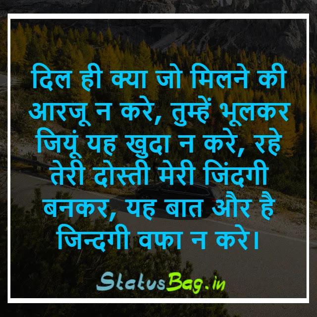Dosti Status In Hindi Line