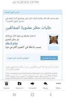 بيان ضلال مفسر الرؤى ، مدعي المهدية ، المدعو- علامه فارقه 14