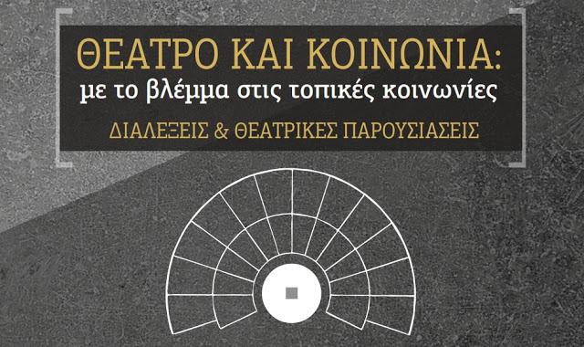 """Διημερίδα με θέμα """"Θέατρο και κοινωνία: με το βλέμμα στις τοπικές κοινωνίες"""" στο Κρανίδι"""