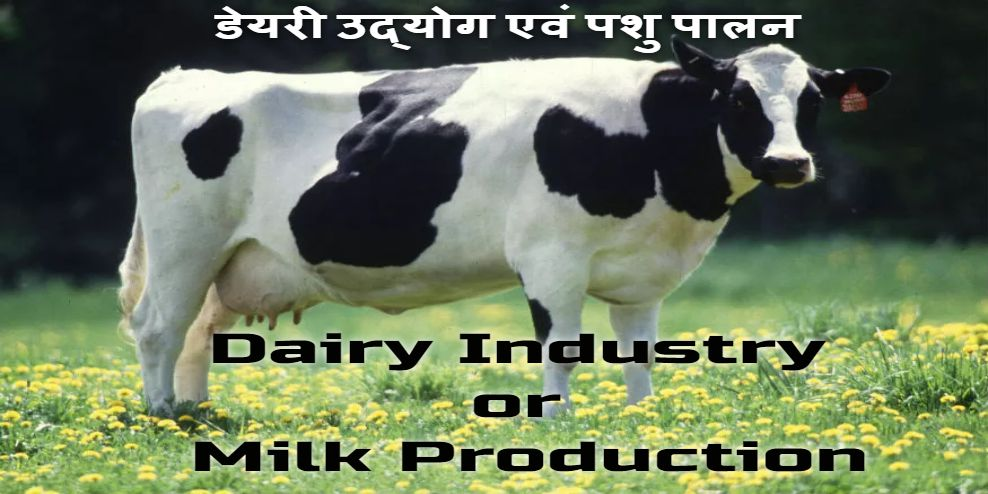 DAIRY UDYOG - MILK PRODUCTION, PASHU PALAN