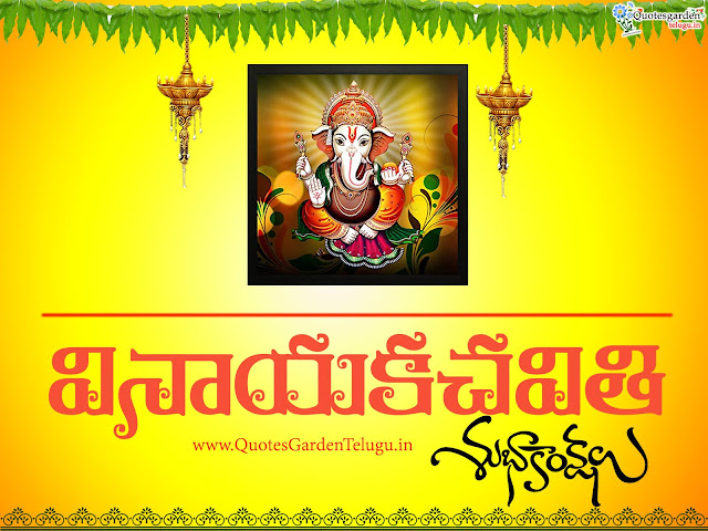 Latest vinayaka chavithi festival 2020 greetings wishes images in telugu messages for whatsapp