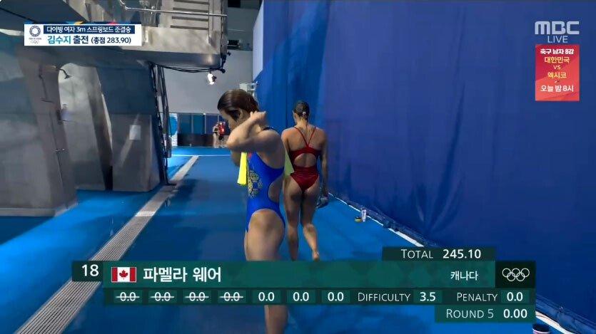 여자 다이빙 대참사 - 꾸르
