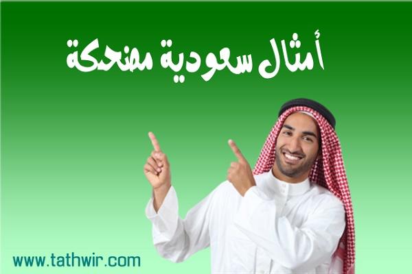 أمثال شعبية سعودية مضحكة