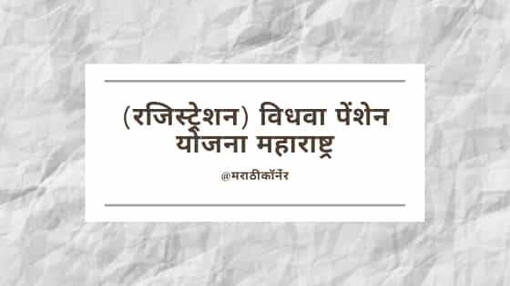 Vidhwa Pension Yojana Maharashtra