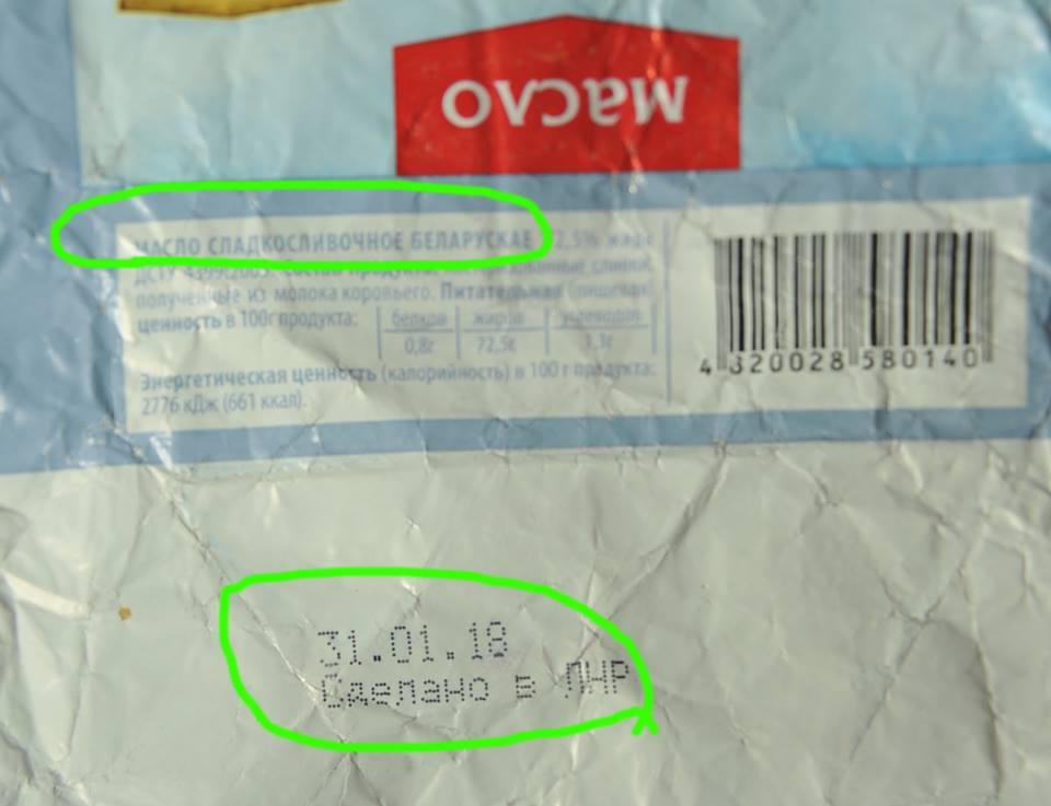масло беларускае сделано в луганске Украина но лнр